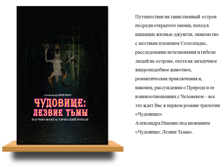 The Monster - RUS - Book