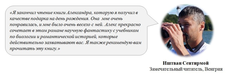 the-monster-rus-testimonials-istvan
